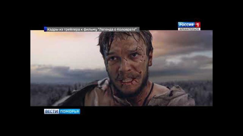 В Архангельске фильм Легенда о Коловрате вышел в прокат