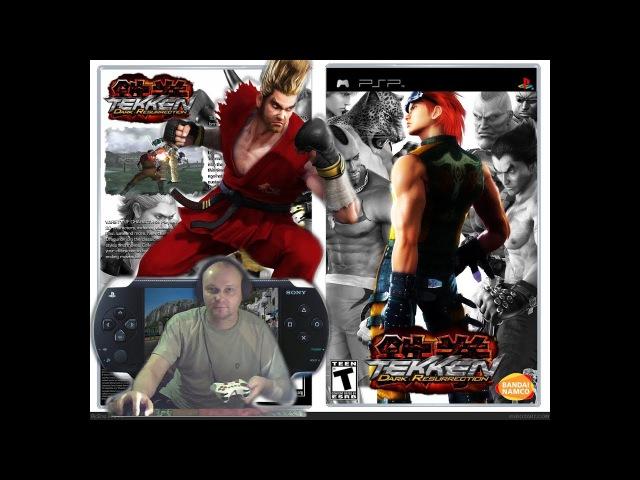 PSP Tekken Dark Resurrection Теккен 5: Воскрешение Тьмы (PSP) Вячеслав