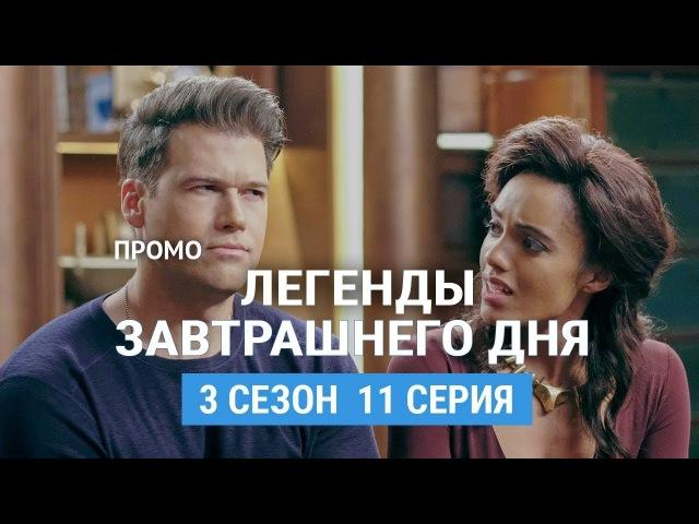 Легенды завтрашнего дня 3 сезон 11 серия Русское промо