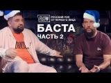 Новый год с Бастой, ч.2  о Навальном, Гуфе, Децле, Оксимироне и Гнойном НижРэп