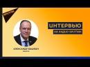 Сенатор Александр Башкин: В Астраханской области выгодно работать всем, в том числе и европейцам