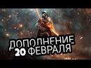 DLC APOCALYPSE ВЫЙДЕТ 20 ФЕВРАЛЯ