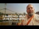 Свами Авадхут о видео Пьера Эделя «Я не кришнаит»