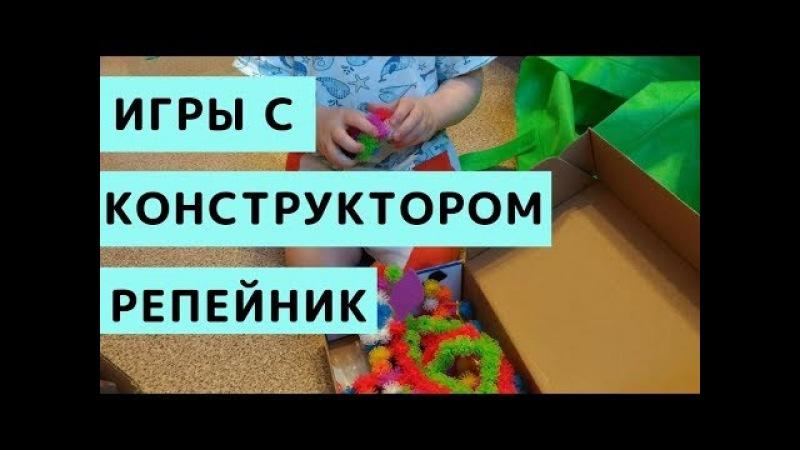 Конструктор Bunchems (Репейник). Игры с конструктором РЕПЕЙНИК для детей
