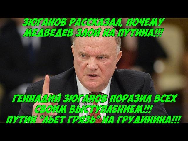 Злой Зюганов высказал все, что думает о Путине и его друзьях!