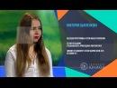 Виктория Цыпленкова никому не завидует и благодарна всем кто ей помогает 07 03 2018 Беседа
