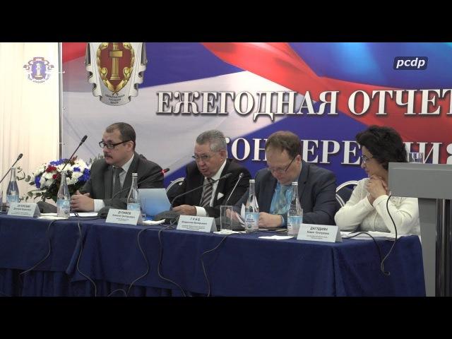 Российское законодательство. Ежегодная отчетная конференция Адвокатской палаты Ростовской области.