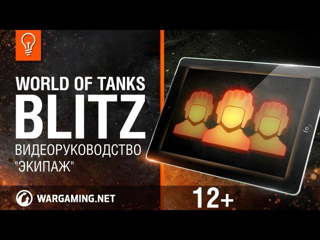 WoT Blitz Видеоруководство Экипаж