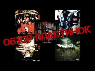 Обзор пластинок Slipknot