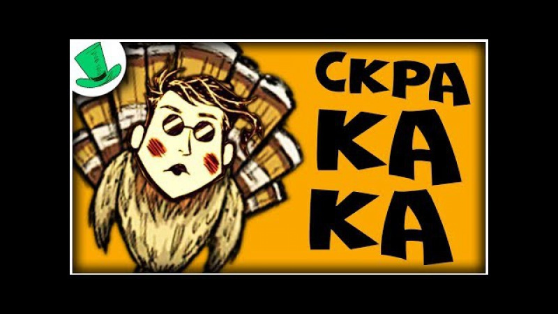 Don't Starve - СКРА КА КА