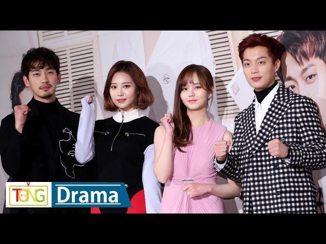 [풀영상] 김소현·윤두준 '라디오 로맨스' 제작발표회 현장 (Radio Romance, Kim Sohyun, Yoon Dujun, 걸스45