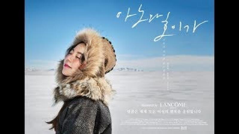 [랑콤 X 안소희 X 연우진] 영화 아노와 호이가(Full ver.)