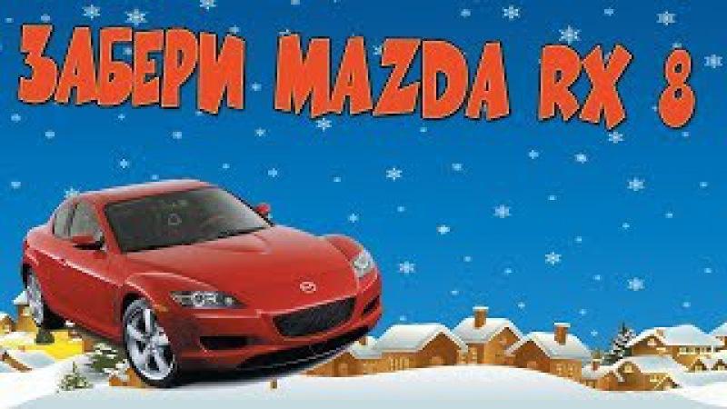 Забери Mazda Rx 8 !