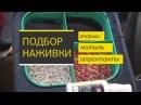 Ловля толстолоба \ По простому о сложном - 32 серия