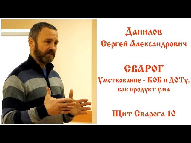 Данилов С.А. Щит СВАРОГА. КОБ, ДОТу - продукт УМА (умствование)