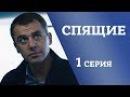 СПЯЩИЕ 1 СЕРИЯ сериал 2017