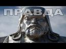 Что прикрыли татаро-монгольским игом? Какие реальные события они хотели скрыть