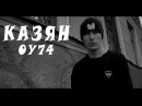 Казян (ОУ74) / Вот он РЭП