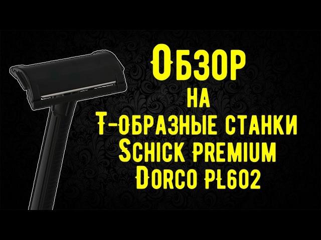Обзор и сравнение Т-образных бритвенных станков Dorco PL602 и Schick Premium