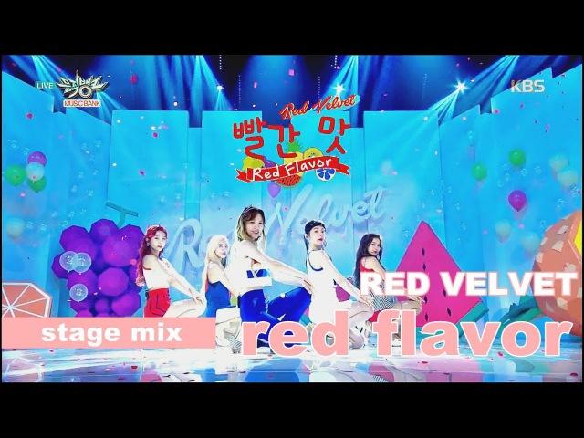 RED VELVET - 'Red Flavor' (빨간 맛) Stage Mix 교차편집