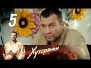 Хуторянин. 5 серия 2013. Драма, боевик @ Русские сериалы