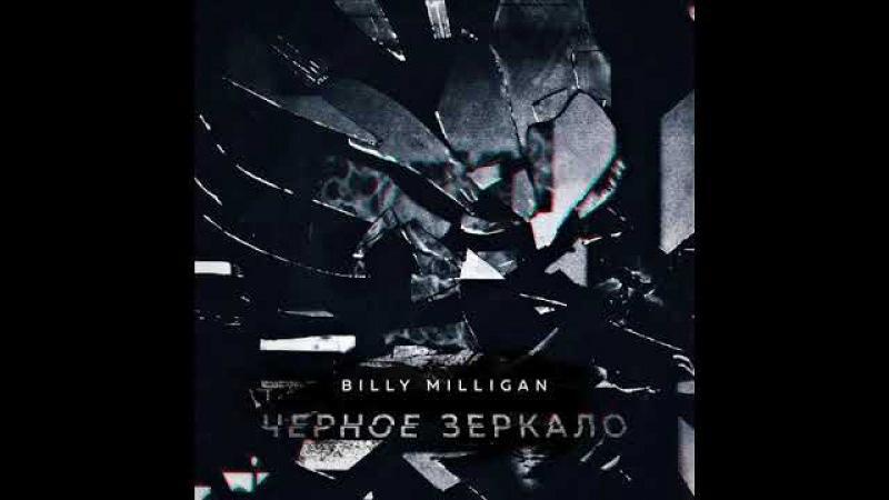 Billy Milligan - Черное зеркало (EP)