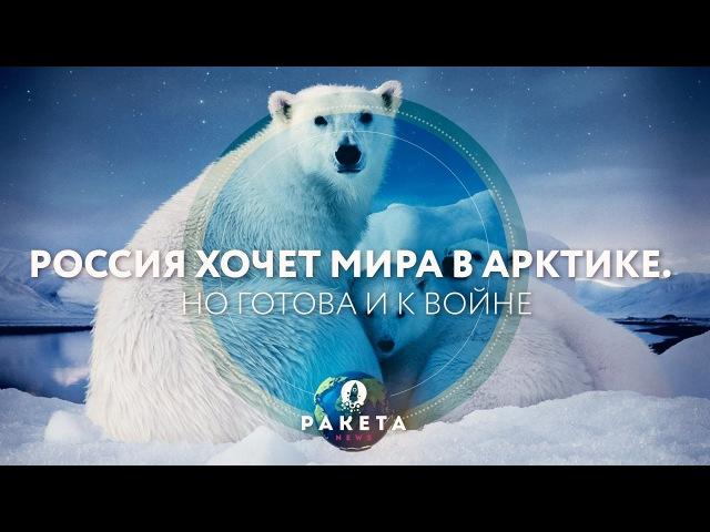 Россия хочет мира в Арктике. Но готова и к войне (РАКЕТА.News) - видео с YouTube-канала PolitRussia