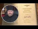 Апокалипсис. Глава 4. Протоиерей Олег Стеняев. Библейский портал