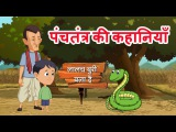 लालच बुरी बला है | Farmer and the Golden Egg | Panchatantra Stories in Hindi | English Subtitles