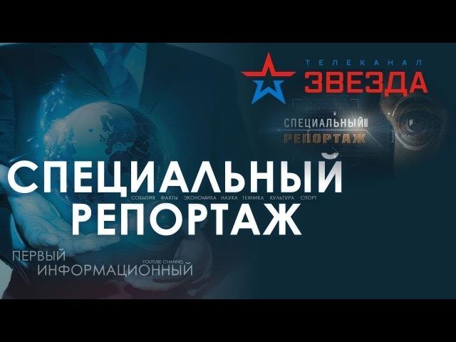 Специальный репортаж - Оружие России. Бессонные ночи Запада - 12.03.2018