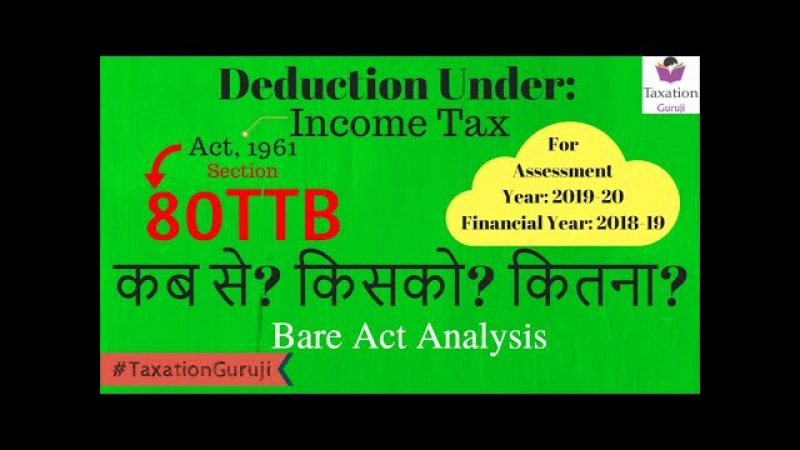 Income Tax Act Deduction Under Section 80TTB Interest Income To Senior Citizen, Bare Act Analysis.