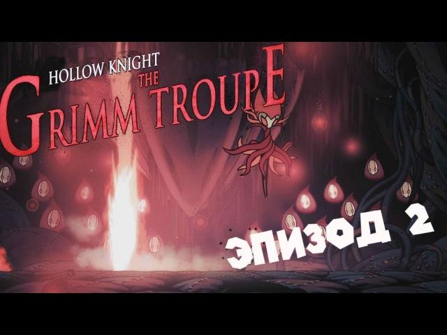 Король кошмаров Гримм и Белый Замок ● HOLLOW KNIGHT: The Grimm Troupe DLC