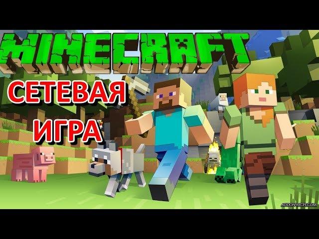 Майнкрафт Выживание вдвоем ❤️ СЕТЕВАЯ ИГРА ❤️ мультик про Minecraft