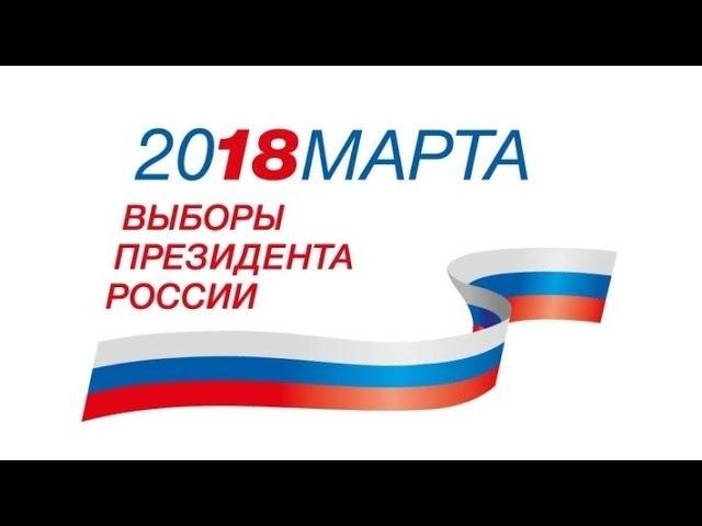 Выборы президента (шуточное видео)