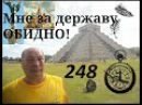 Россия возомнила что она культурнаяА что...кто то верит!Мне за державу обидно!248