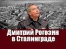 Дмитрий Рогозин в Волгограде
