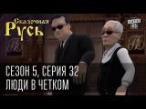 Сказочная Русь 5Серия 32&ampquotЛюди в четком&ampquotИнопланетяне в Верховной радеПутин и НЛОЛюди в черном