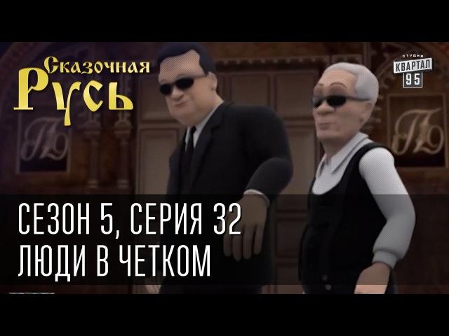 Сказочная Русь 5|Серия 32|Люди в четком|Инопланетяне в Верховной раде|Путин и НЛО|Люди в черном|