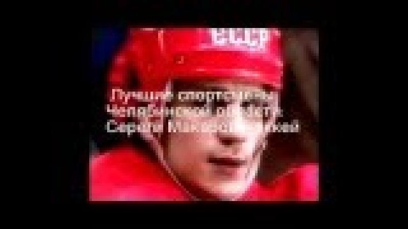 Super goals from Sergei Makarov USSR national team