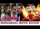 Mukkabaaz Movie Review|Anurag Kashyap|Jimmy Shergill|Ravi Kishan|Shivdev Singh Pal|Nitin Singh|