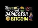 ЖИРНЫЙ БУКС ADBTC Собираем сатоши без вложений