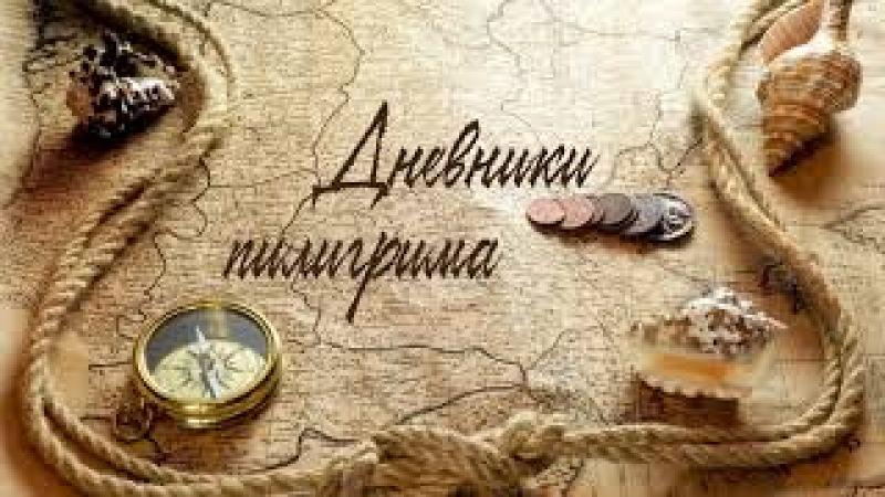 «Дневники пилигрима» / Болгар