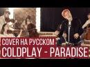 Coldplay - Paradise (Symphony Cover на русском   RADIO TAPOK   Кавер)
