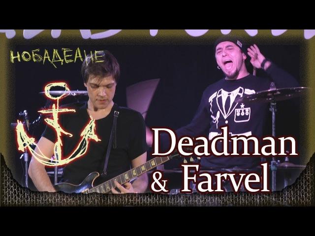 Nobody.one - Deadman Farvel. Москва, Glastonberry (12.11.2017)