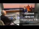 Прямой эфир на «Царьград ТВ» (2017.11.16) — Осипов А.И.