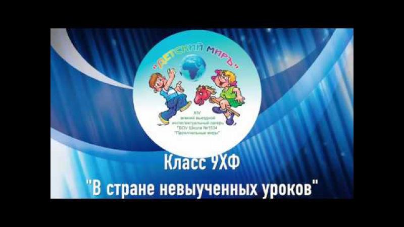 Ёлочка 1534 Театральный фестиваль Класс 9 ХФ В стране невыученных уроков
