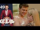 Отель Элеон - Серия 7 сезон 3 (49 серия) - комедийный сериал HD