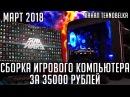 Сборка игрового компьютера за 35000 рублей на базе R5 2400G март 2018