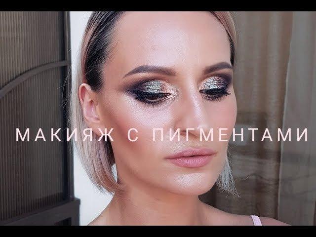 Сверкающий макияж с пигментами блестящий макияж