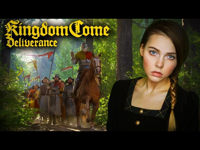 БУХЛО, БАБЫ, БОИ - КИНГДОМ КАМ (KINGDOM COME)